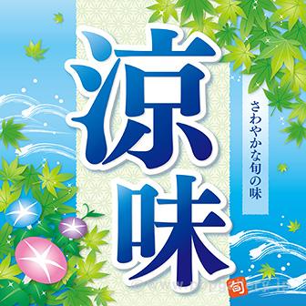 テーマポスター 涼味(流水)