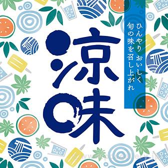 テーマポスター 涼味(ひんやり)