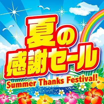 テーマポスター 夏の感謝セール