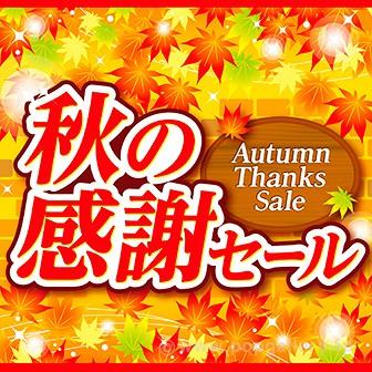 テーマポスター 秋の感謝セール