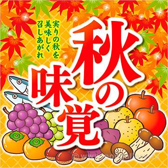 テーマポスター秋の味覚(イラスト)