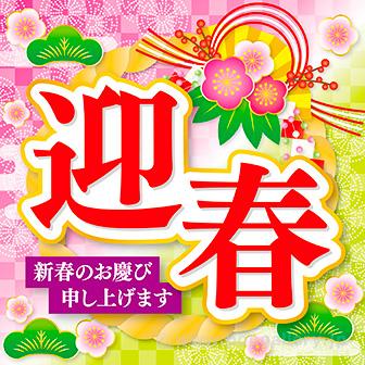 テーマポスター 迎春(しめ飾り)