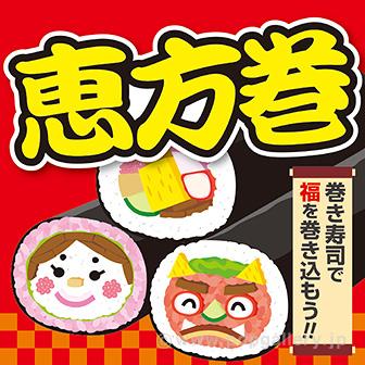 テーマポスター 恵方巻