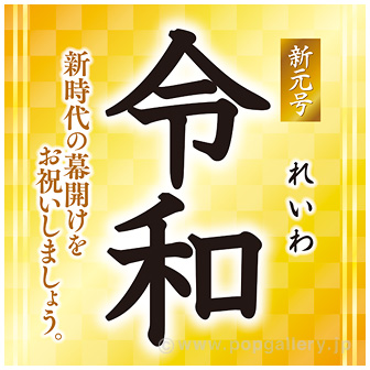 テーマポスター 新元号 令和(れいわ)