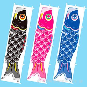 のぼり 鯉のぼり 家族3点セット