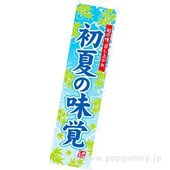 のぼり 初夏の味覚