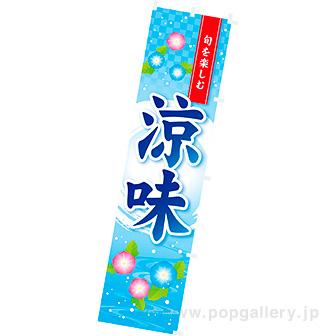 のぼり 涼味(旬)