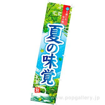 のぼり 夏の味覚