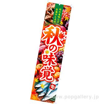 のぼり秋の味覚(写真)