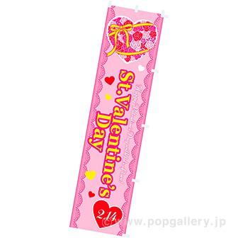 のぼり St.ValentinesDay(バラ)