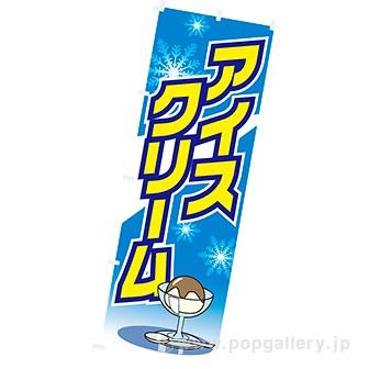 のぼり(大) アイスクリーム