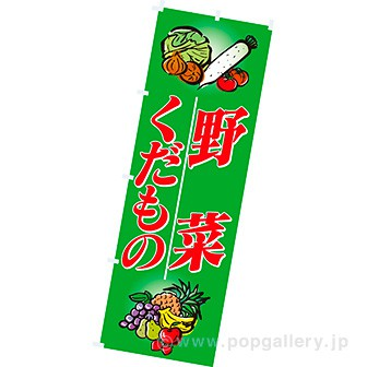 のぼり(大) 野菜・くだもの