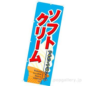のぼり(大) ソフトクリーム