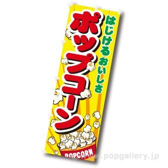 のぼり(大) ポップコーン