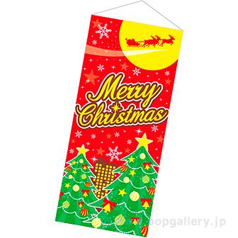 スリムタペ MerryChristmas(ツリー)