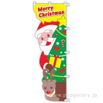 カットのぼり クリスマス