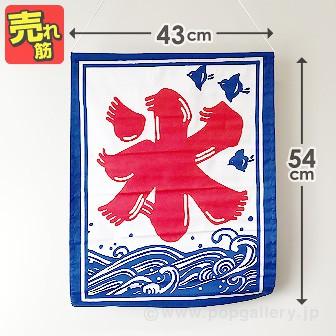 氷旗 氷(54×43cm)
