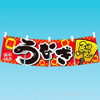 のれん うなぎ(美味逸品)