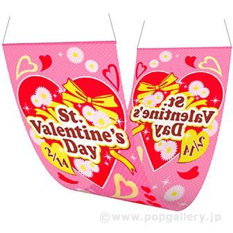 ペナント St.ValentinesDay(ドット)