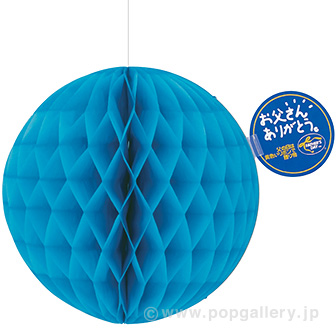 ハニカムボール(POP付き)
