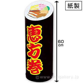 恵方巻スタンドPOP(大)(紙製)