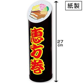 恵方巻スタンドPOP(小)