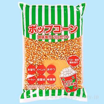 ポップコーン豆 調味塩付2kgセット