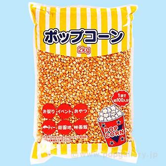 ポップコーン豆 2kg