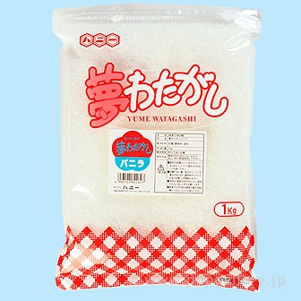 夢わたがし 1kg (バニラ)