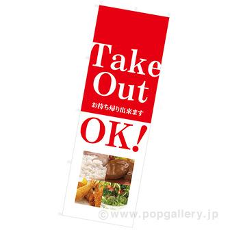 のぼり TAKE OUT OK!