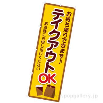 のぼり テイクアウトOK