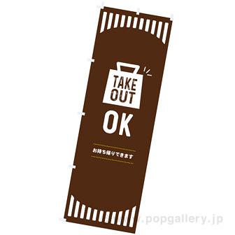 のぼり TAKE OUT OK (茶)