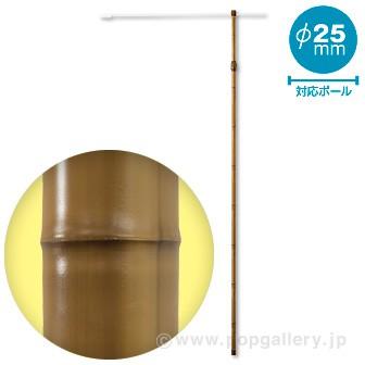 [α]3M伸縮式和風ポール【横棒:85cm】【下部キャップ:Φ25mm】