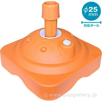 注水型ポールスタンド(S) オレンジ