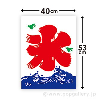 氷旗 氷(40×53cm)008006014