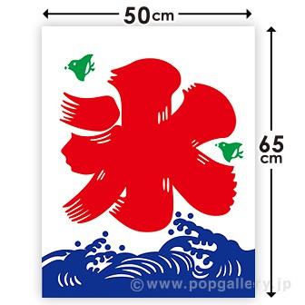 氷旗 氷(50×65cm) 008006013