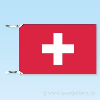 テトロン世界の国旗 スイス