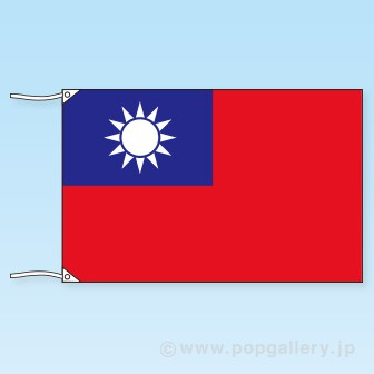 テトロン世界の国旗 台湾