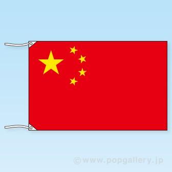 テトロン世界の国旗 中国