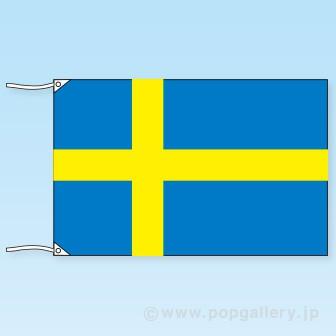 テトロン世界の国旗 スウェーデン