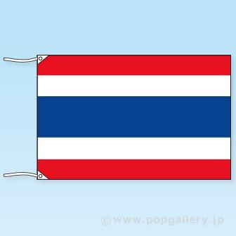 テトロン世界の国旗 タイ