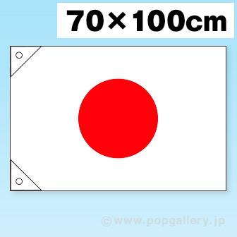国旗(日の丸)70×100cm