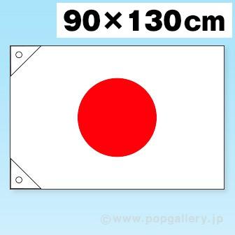 国旗(日の丸)90×130cm