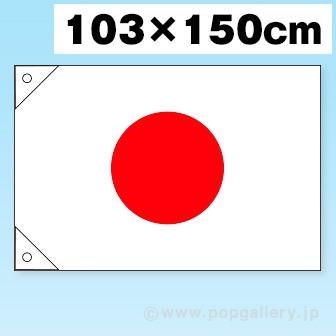 国旗(日の丸)103×150cm
