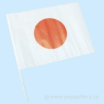 手旗(日本) 20本セット