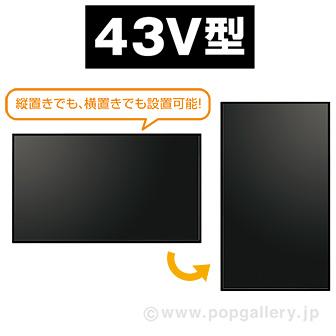 43V型サイネージ