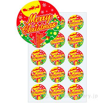 シール MerryChristmas(ツリー)(300枚)