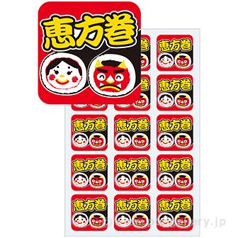 シール 恵方巻(300枚)