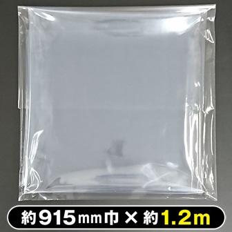 透明ビニールシート(約915mm巾×約1.2m)