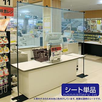 飛沫ガードシート(H90×W195cm)